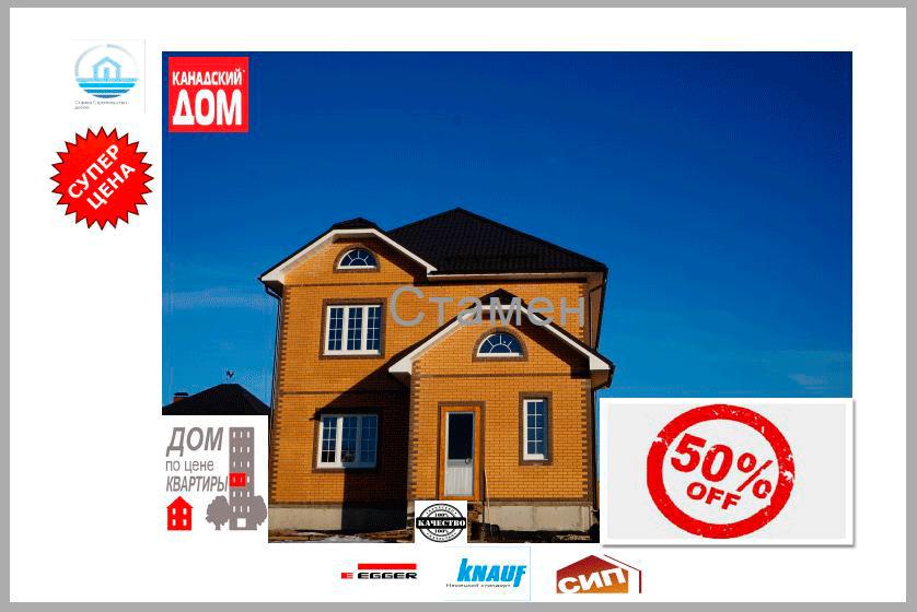 Пример дом за 1000000 руб.