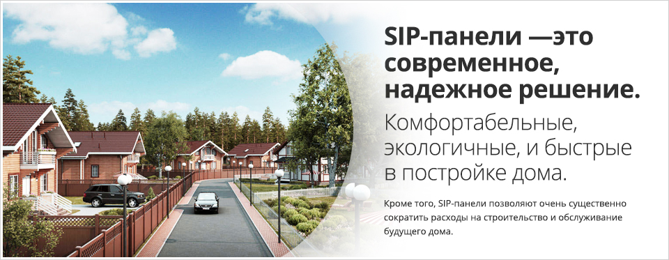 SIP-панели - это современное, надежное решение